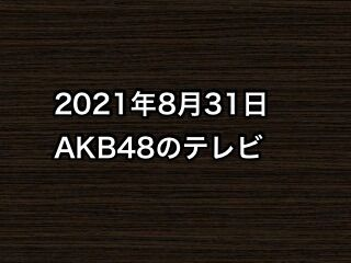20210831tv000