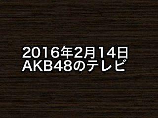 20160214tv000