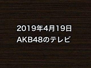 20190419tv000
