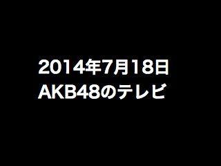 20140718tv000