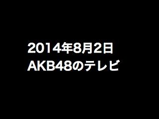 20140802tv000
