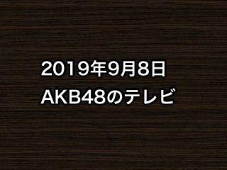 20190908tv000