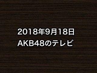 20180918tv000