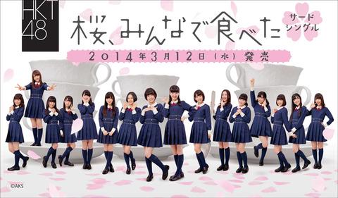 20140214sakutabe001
