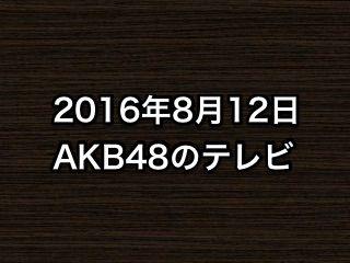 20160812tv000