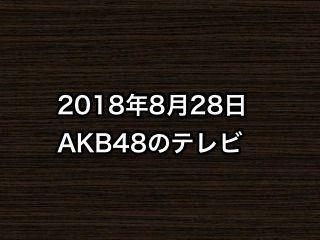 20180828tv000