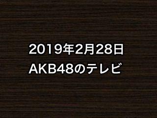 20190228tv000
