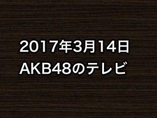 20170314tv000