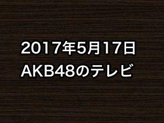 20170517tv000
