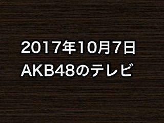 20171007tv000