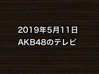 20190511tv000
