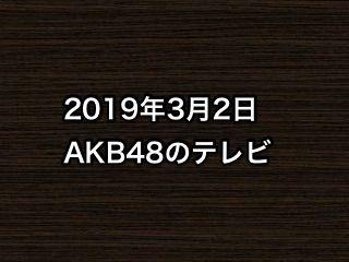 20190302tv000