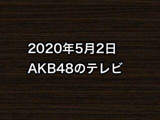20200502tv000