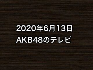 20200613tv000