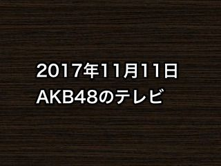 20171111tv000