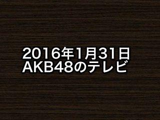 20160131tv000