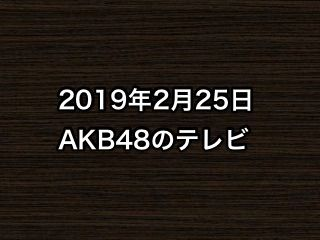 20190225tv000