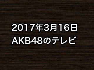 20170316tv000