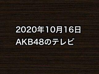 20201016tv000