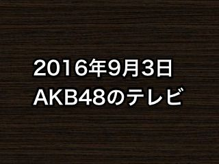 20160903tv000