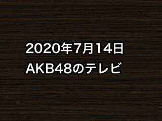 20200714tv000