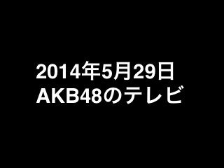 20140529tv000