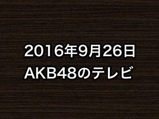 20160926tv000