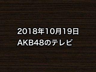 20181019tv000