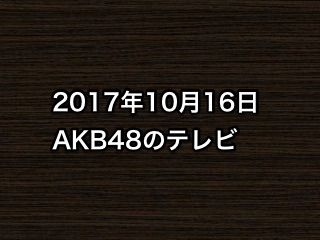 20171016tv000