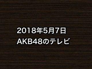 20180507tv000