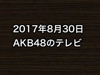 20170830tv000