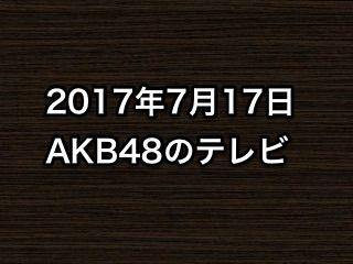 20170717tv000