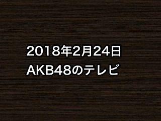 20180224tv000