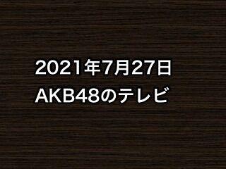 20210727tv000