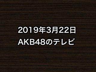 20190322tv000