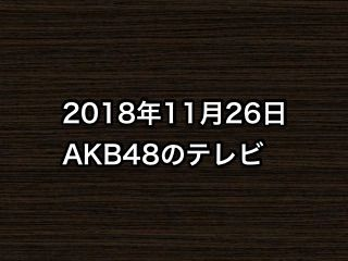 20181126tv000