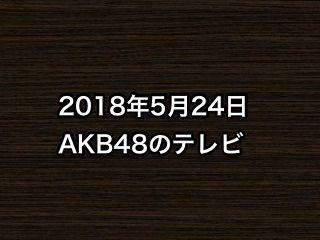 20180524tv000