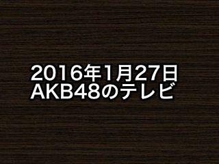 20160127tv000