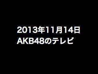 20131114tv000