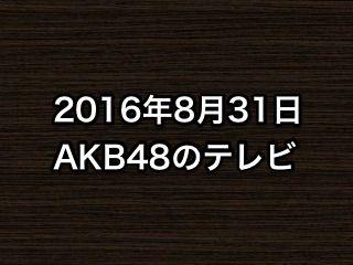 20160831tv000
