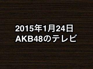 20150124tv000
