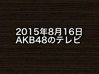 20150816tv000