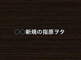 ○○新規の指原ヲタです
