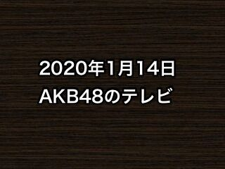 20200114tv000