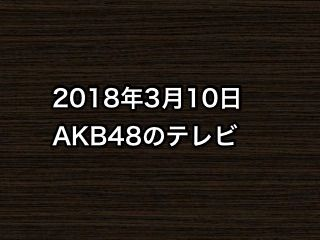 20180310tv000