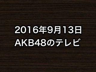 20160913tv000
