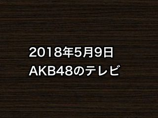 20180509tv000