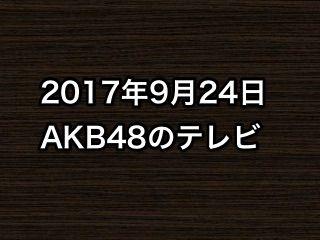 20170924tv000