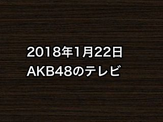 20180122tv000