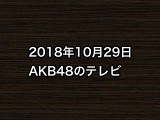 20181029tv000